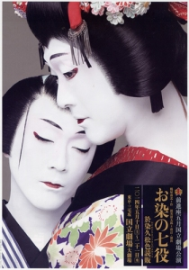 """Seven roles of Osome""  (performed by Zenshin-za), May 10th-21st, National Theater"